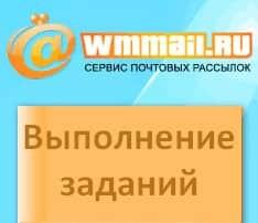 Выполнение заданий Wmmail