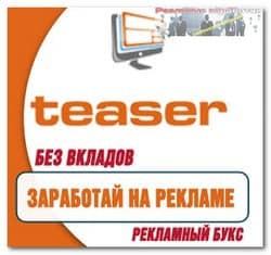 Заработок с Teaser на просмотре рекламы