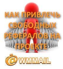 Как привлечь свободных рефералов на проекте Wmmail