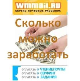 Сколько можно заработать на Wmmail