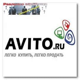 Бизнес на Авито