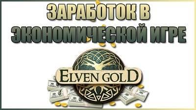 Заработок в Elven Gold