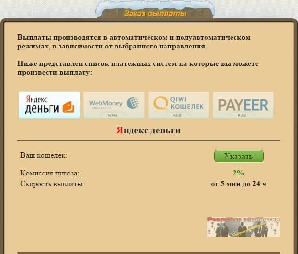 Способы вывода денег в Golden Mines