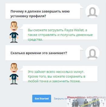 Установка профиля в Payza