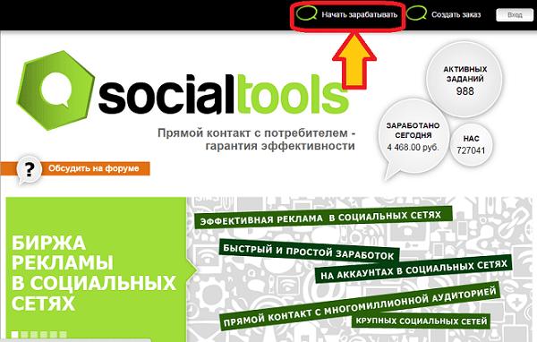 Начать зарабатывать на SocialTools