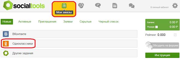 Мои заказы в соцсети Однокласcники на SocialTools