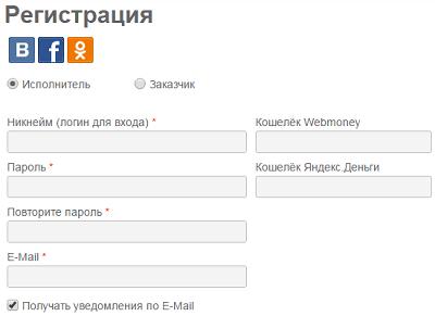 Регистрация в SocialTools