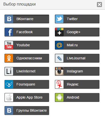 Доступные соцсети в Добавление аккаунтов социальных сетей в Личные данные в SocialTools