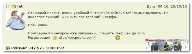 Реальный отзыв о Socpublic.com