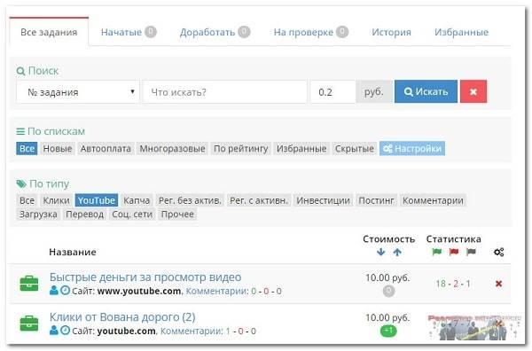 Система фильтров на Socpublic.com для поиска заданий