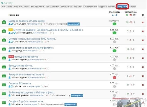 Изображение - Заработок в интернете без вложений и приглашений 1000 руб в день Socpublic-6-1-min-1