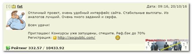 Изображение - Заработок в интернете без вложений и приглашений 1000 руб в день Socpublic12-694x560-min