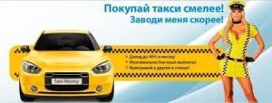 Taxi Money игра с выводом денег