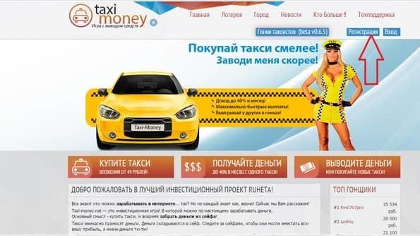 Регистрация в игре Taxi Money