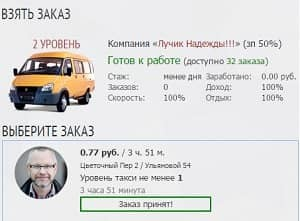 Заказ принят в игре Taxi Money