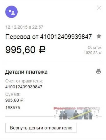 Выплата с Taxi Money №2
