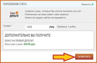 Пополнение баланса в Taxi Money через Яндекс Деньги