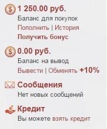 Зачисление денег на счет в Taxi Money