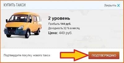 Покупка Газели в Taxi Money