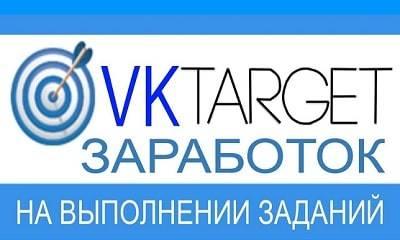 Заработок в социальныхсетях с VkTarget