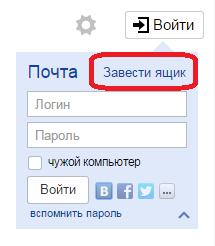 Завести почтовый ящик Яндекс-a2