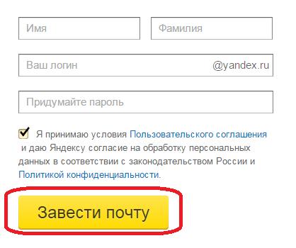 Регистрационная форма почты Яндекс-a3