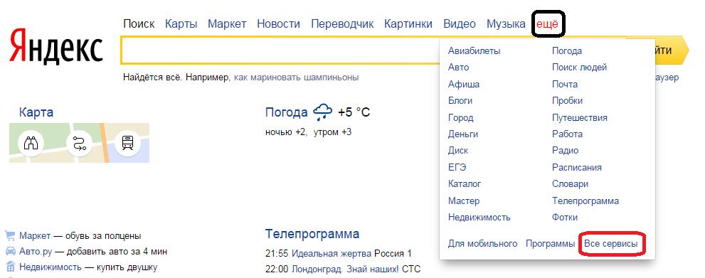 Иконка все сервисы Яндекса-a4