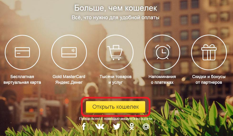 Открыть кошелек Яндекс Деньги-a5