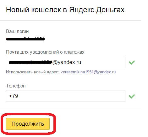 Регистрация нового кошелька в Яндекс Деньгах-a6