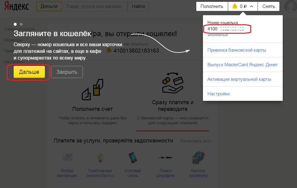 Подтверждение регистрации Яндекс кошелька-a7