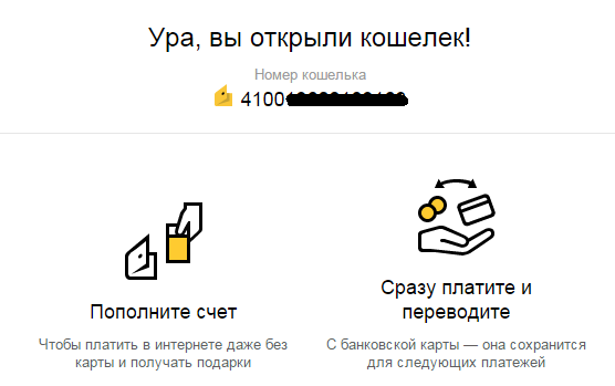 Яндекс кошелек открыт-a8