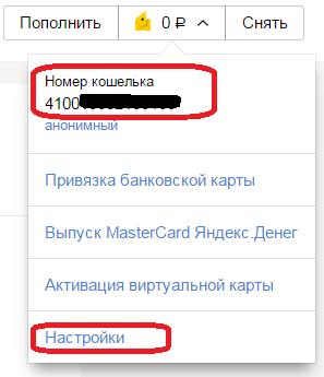 Иконка настройки Яндекс кошелька-a10