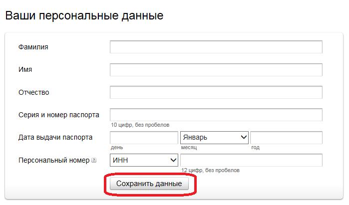 Заполнение персональных данных для получения статуса Именной в Яндекс.Деньги-a15