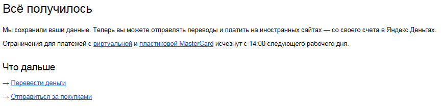 Получение статуса Именной в Яндекс.Деньги-a16
