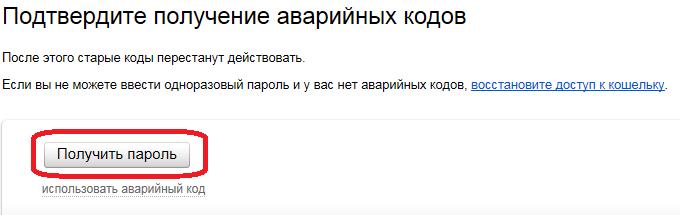 Подтверждение получения аварийных кодов в Яндекс.Деньги-a18