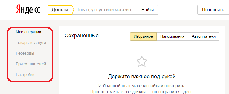 Функциональные разделы Яндекс кошелька-a19