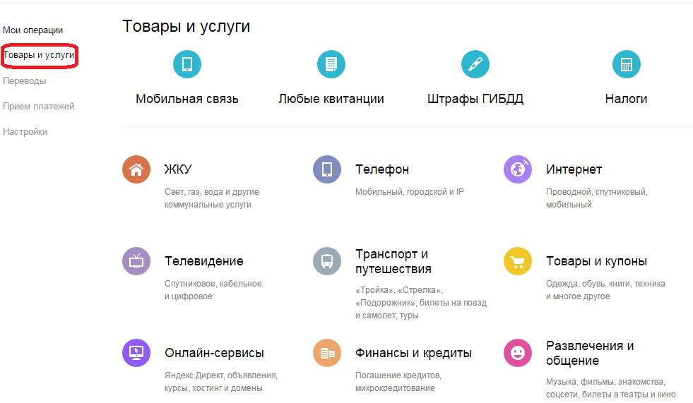 Раздел Товары и услуги в Яндекс.Деньги-a20