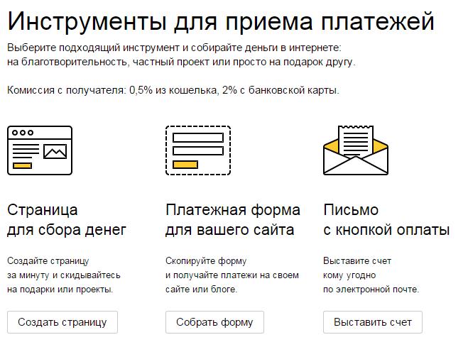 Раздел Прием платежей в Яндекс.Деньги-a22