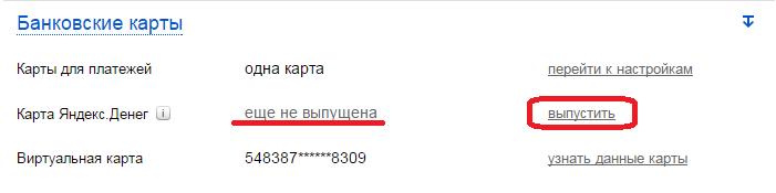 Раздел Банковские карты в Яндекс деньги-a23