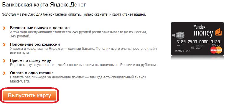 Условия использования банковской карты Яндекс.Деньги-a24