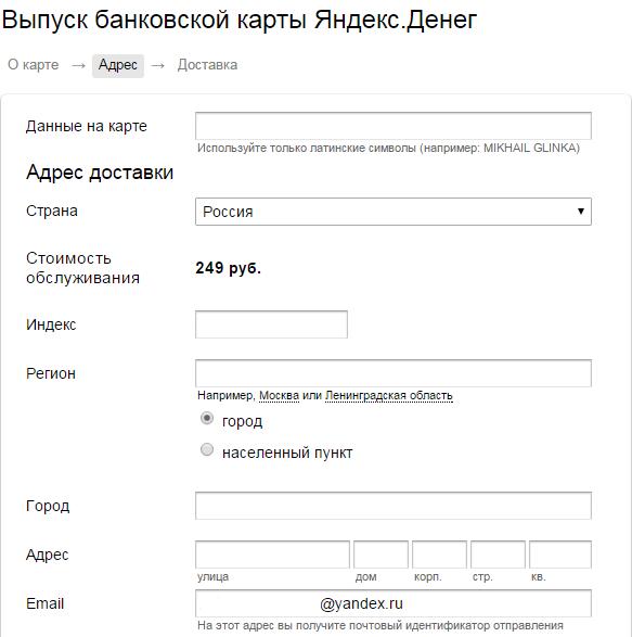 Выпуск банковской карты Яндекс.Денег-a25