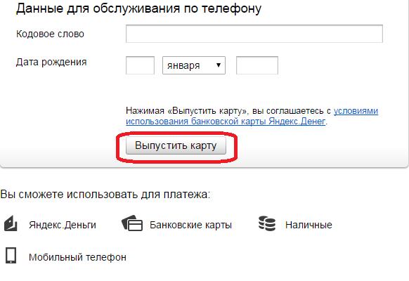 Данные для обслуживания по телефону банковской карты Яндекс.Деньги-a26