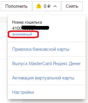 Статус Яндекс кошелька-a13