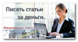 Писать статьи за деньги