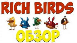 Как заработать в игре Rich Birds. Различные тактики и стратегии заработка