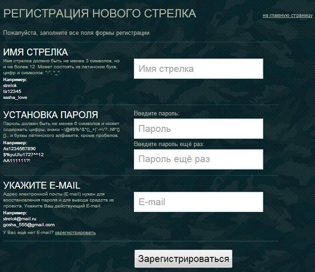 Заработок в тир онлайн скрытые сайты для заработка в интернете