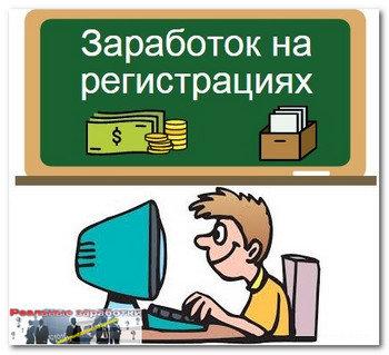 Работа в интернете заработок на регистрациях скачать программы для автоматического заработка в интернете