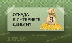 Откуда в интернете деньги?