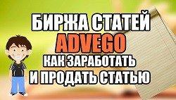 Заработок на бирже Advego (Адвего)