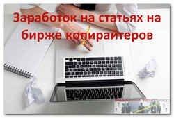 Заработок на статьях на бирже копирайтеров